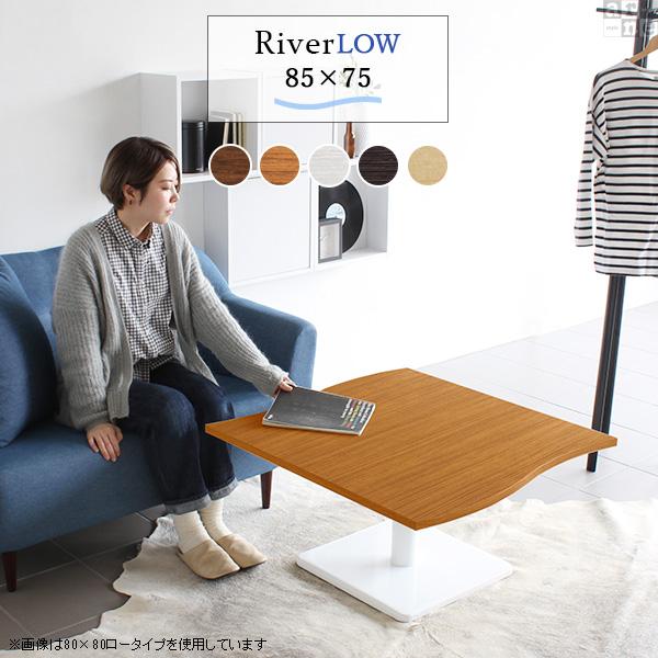 【波型】ローテーブル センターテーブル コーヒーテーブル 約幅85cm 約高さ42cm つくえ 北欧 テーブル カフェテーブル リビングデスク リビングテーブル ホワイト 白 おしゃれ 木製 日本製 北欧風 ロー 机 サイドテーブル デザイン リビング River8575【EタイプLOW脚】
