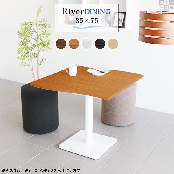 ダイニングテーブル 北欧 カフェテーブル 食卓テーブル 低め テーブル 机 約幅85cm 約高さ70cm デスク ホワイト ハイテーブル 木製 つくえ 1人用 1人掛け 白 おしゃれ カフェ風 作業台 ダイニング家具 デザイン リビング インテリア River8575【Eタイプダイニング脚/波型】
