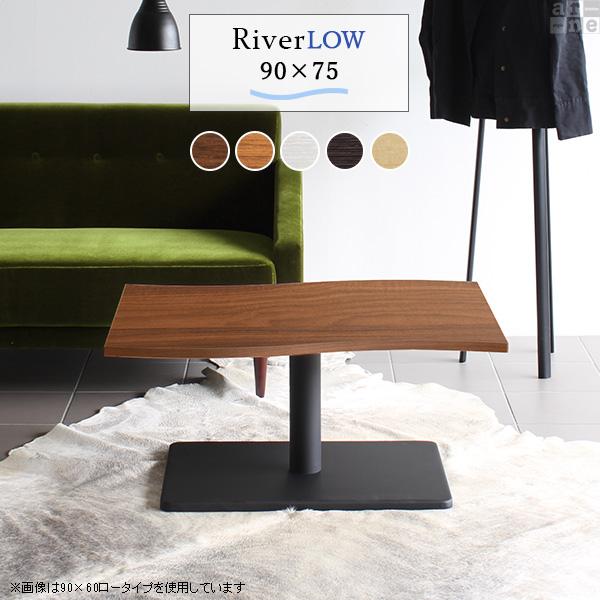 【波型】ローテーブル センターテーブル コーヒーテーブル 約幅90cm 約高さ42cm つくえ 北欧 テーブル カフェテーブル リビングデスク リビングテーブル ホワイト 白 おしゃれ 木製 日本製 北欧風 ロー 机 サイドテーブル デザイン リビング River9075【FタイプLOW脚】