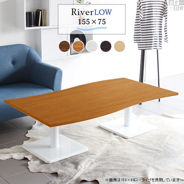 【波型】ローテーブル センターテーブル コーヒーテーブル 約幅155cm 約高さ42cm つくえ 北欧 テーブル おしゃれ カフェテーブル リビングデスク リビングテーブル ホワイト 白 木製 日本製 北欧風 ロー 机 サイドテーブル デザイン リビング River15575【EタイプLOW脚】