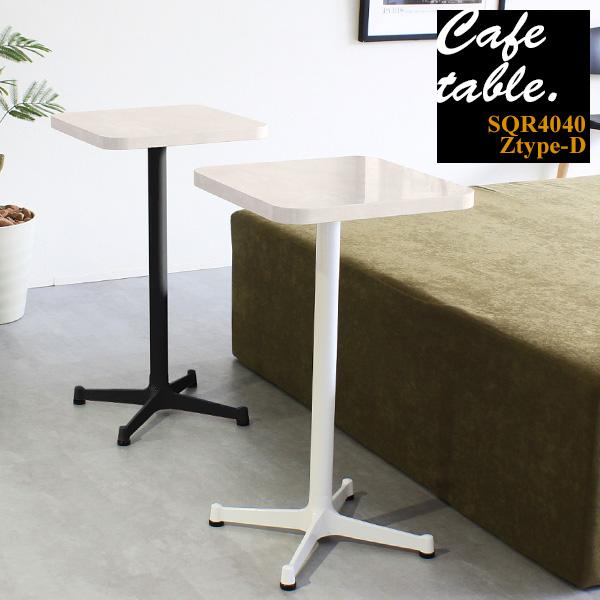テーブル カフェテーブル ダイニングテーブル 高さ70cm 正方形 サイドテーブル 幅40 ミニテーブル つくえ 大理石風 オフィス 食卓テーブル ワンルーム カフェ風 飲食店 ダイニング ソファーテーブル 40幅 角丸 コーヒーテーブル ミニサイズ 【CT-SQR4040Ztype-D脚Marble】