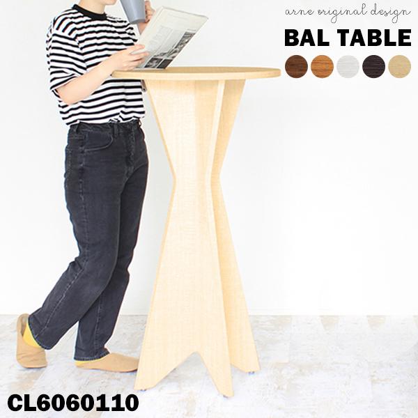 ハイテーブル 丸テーブル カフェテーブル 在宅ワーク バーテーブル ラウンドテーブル おしゃれ カウンターテーブル 幅60cm 奥行60cm 高さ110cm 日本製 飲食店 カフェ 1人暮らし 2人 立ち飲み サイドテーブル ハイタイプ コンパクト 机 ホワイト インテリア CL6060110