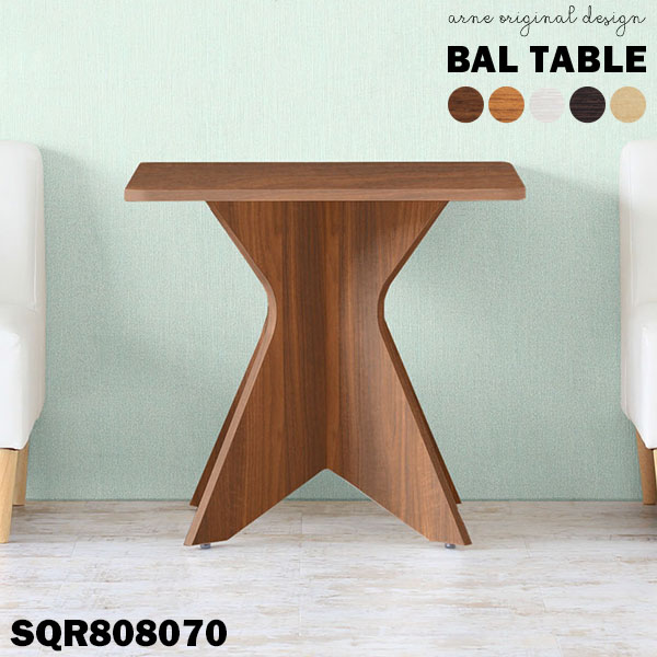 ダイニングテーブル カフェテーブル 高さ70cm 1人掛け 2人用 テーブル 机 リビングダイニング サイドテーブル 幅80cm 食卓テーブル 作業台 ダイニング用 カフェ風 リビングテーブル おしゃれ 北欧 食事 角丸 正方形 テーブル単品 デスク オフィス 飲食店 日本製 SQR808070