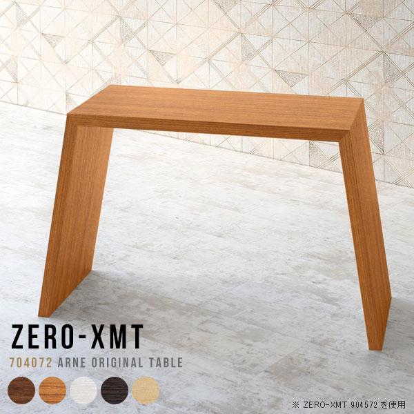 オフィスデスク PCデスク パソコンデスク パソコンテーブル スリム オフィステーブル 1人用 ダイニングテーブル おしゃれ ホワイト コンパクト 食卓テーブル デスク ホテル 一人用 日本製 ハイテーブル 勉強机 会議テーブル 【天板幅70 奥行40 高さ72cm/Zero-XMT704072】