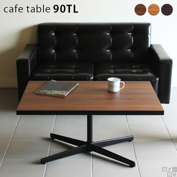 ローテーブル 90 ロータイプ ナチュラル 日本製 カフェテーブル 作業台 パソコンデスク 一本脚 木製 机 ミッドセンチュリー 1本脚 北欧 カフェ風 モダン リビング ソファー おしゃれ 食卓 レトロ ダークブラウン カフェ テーブル 90cm幅 約幅95cm 約奥行60cm 約高さ45cm