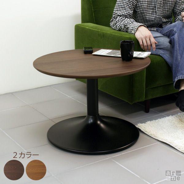 ウォールナット サイドテーブル 一本脚 カフェテーブル リビングテーブル 円形 小さい 60 北欧 丸テーブル 丸型 木製 木目 パソコンデスク スチール脚 1本脚 ミニテーブル ローテーブル モダン レトロ 日本製 おしゃれ カフェ テーブル 約幅60cm 約奥行60cm 約高さ45cm