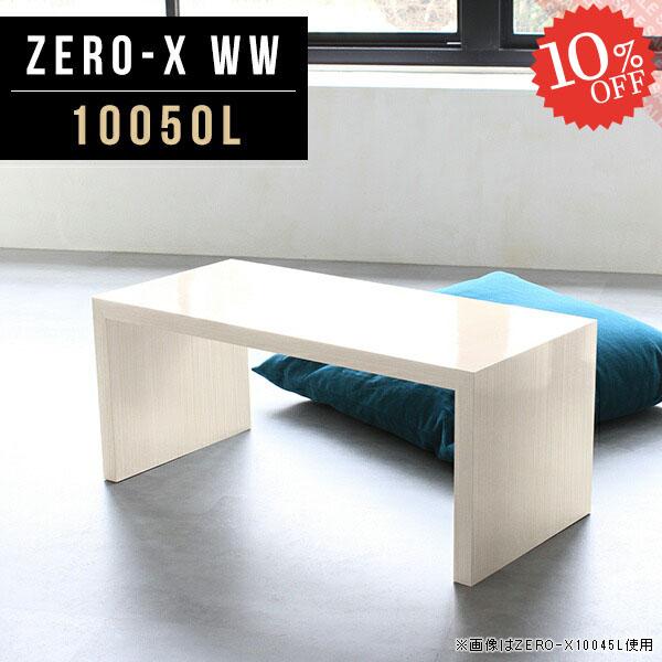 流行に  座卓 ロータイプ テーブル リビングテーブル 2人用 鏡面 机 シェルフ コの字 シンプル ホワイト 国産 作業台 高さ42cm おしゃれ ローテーブル カフェテーブル 新生活 鏡面 ソファーに合うテーブル 約高さ40cm 食卓 ローデスク ワンルーム 応接間 待合 カフェ 荷物置き シェルフ 国産 10050L, Lエル:21df7ac2 --- kvp.co.jp