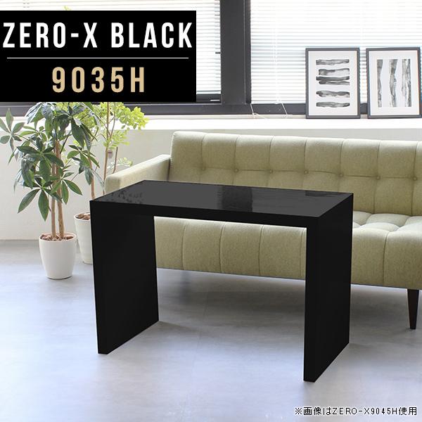 食卓 テーブル ダイニングテーブル 90 ブラック スリム コンパクト コの字 スリムテーブル ソファテーブル 北欧 机 一人暮らし カフェテーブル おしゃれ 幅90cm 長方形 ソファーに合う つくえ 奥行35cm カフェ風 店舗 デスク 高さ60cm インテリア 家具 カフェ シンプル 9035H