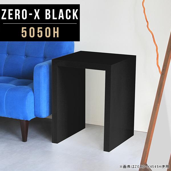 サイドテーブル ミニテーブル ナイトテーブル ベッドサイドテーブル 正方形 おしゃれ ソファサイド デスク 机 テーブル 小型 ミニ コンパクト 鏡面 黒 ブラック シンプル モノトーン ベッド サイドデスク ソファテーブル 日本製 幅50cm 奥行50cm 高さ60cm ZERO-X 5050H black
