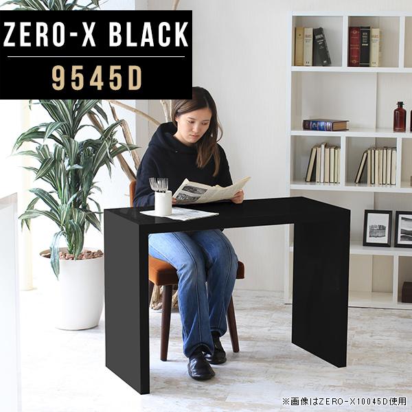 ダイニングテーブル 黒 ブラック 鏡面 ダイニング テーブル カフェテーブル コーヒーテーブル 棚 デスク マルチテーブル 食卓 カフェ風 ダイニング机 日本製 机 ダイニングデスク オーダーテーブル 食卓テーブル リビングダイニングテーブル 幅95cm 奥行45cm 高さ72cm 9545D
