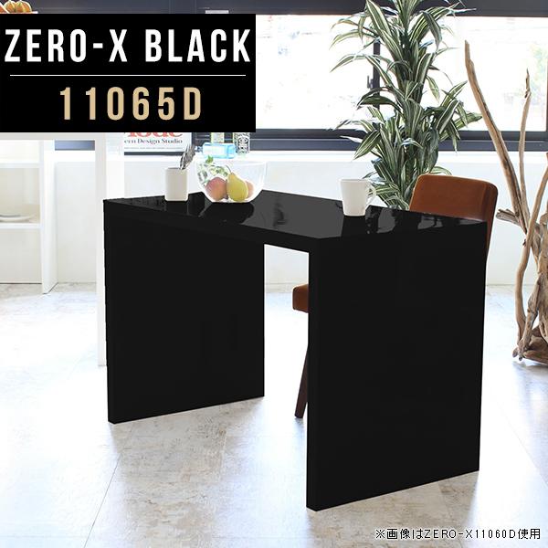 学習机 机 ブラック デスク 黒 シンプル pcテーブル 110 pcデスク テーブル 鏡面 ハイタイプ ワークデスク おしゃれ パソコンデスク リビング カフェテーブル 会議室 ダイニング 学習デスク ダイニングテーブル オーダー 幅110cm 奥行65cm 高さ72cm 11065D オーダーテーブル