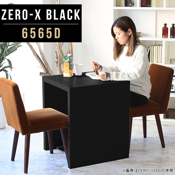 ミニデスク ミニテーブル ダイニングテーブル 黒 ブラック 鏡面 カフェ風 ダイニングデスク ダイニング机 ダイニング テーブル カフェテーブル 食卓テーブル 食卓 デスク コンパクト 机 リビングダイニング 鏡面テーブル 日本製 幅65cm 奥行65cm 高さ72cm ZERO-X 6565D black