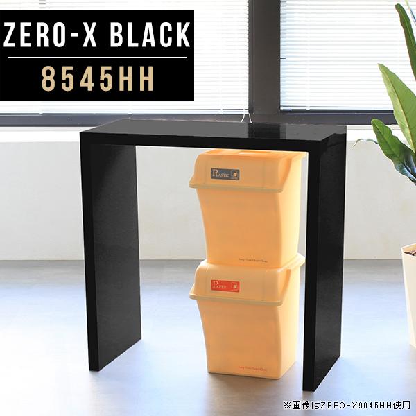 シンプルデスク スタンディングデスク ハイデスク 幅85cm 鏡面 ブラック 黒 PCデスク ハイタイプ おしゃれ 会議用 パソコンデスク ワークデスク オフィスデスク 高さ90cm スタンディング 書斎デスク バーカウンター 奥行45cm カウンターテーブル ハイテーブル コの字 8545HH