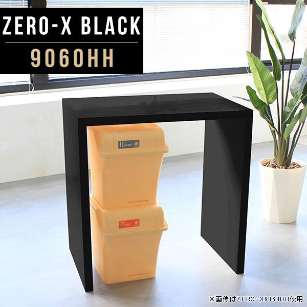 カフェテーブル 鏡面 ハイテーブル カウンターテーブル ブラック 黒 高さ90cm キッチン 幅90cm おしゃれ カフェ風 コの字テーブル オフィス オーダー バーテーブル ティーテーブル 高さ90 パソコンデスク ダイニング 収納 PCデスク 作業台 台所 受付 高級感 国産 机 9060HH