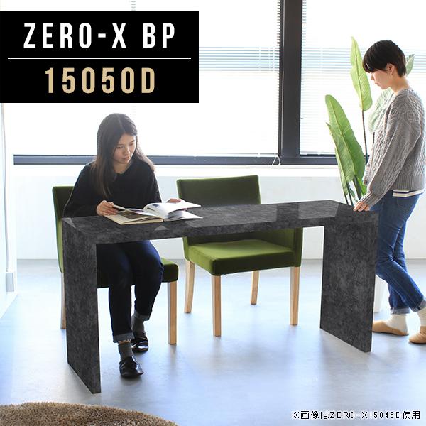 ダイニングテーブル 黒 ブラック 鏡面 ダイニング テーブル カフェテーブル コーヒーテーブル ダイニング机 カフェ風 リビングダイニングテーブル 北欧 机 デスク 食卓 フリーテーブル ダイニングデスク 棚 長テーブル 長机 作業台 日本製 幅150cm 奥行50cm 高さ72cm 15050D
