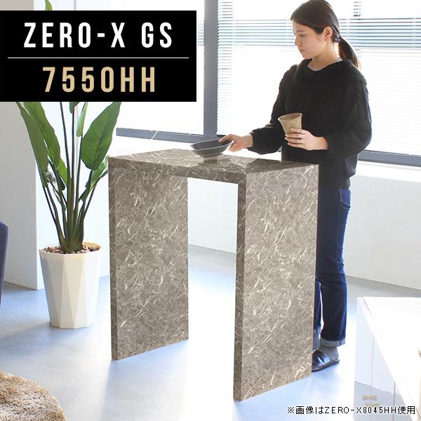 ナイトテーブル サイドテーブル テーブル グレー 大理石 ハイテーブル 高さ90cm ハイカウンターテーブル キッチン カウンターテーブル シンプル ダイニング コの字 カウンター 日本製 50cm カフェ 鏡面 おしゃれ リビング バーテーブル 幅75cm 奥行50cm ZERO-X 7550HH gs