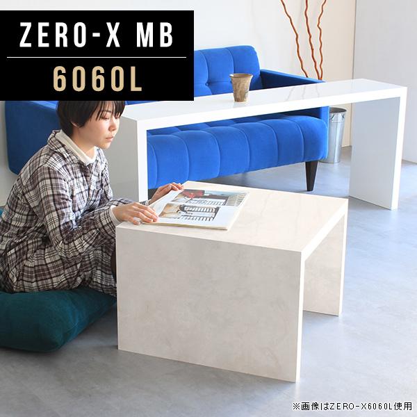 センターテーブル 座卓 ローテーブル 正方形 コーヒーテーブル ナチュラル 高級感 ソファテーブル ロー ダイニング テーブル カフェ風 大理石調 1人用 鏡面 リビングテーブル ローデスク 一人暮らし コの字 北欧 シンプル おしゃれ 幅60cm 奥行60cm 高さ42cm ZERO-X 6060L MB