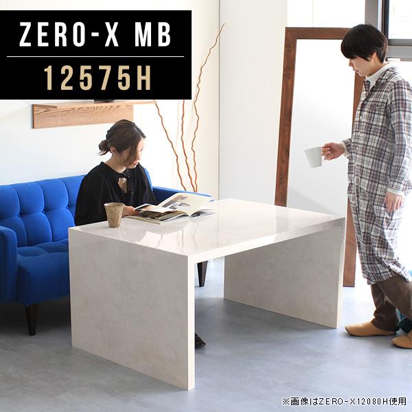 食卓 テーブル ダイニングテーブル ソファ 2人用 食事テーブル 大きめ 大理石調 鏡面 モダン 2人 高さ60cm カフェテーブル 食卓テーブル デスク おしゃれ 長方形 石目柄 ソファテーブル テレビボード 高め オーダーテーブル コの字テーブル 高級家具 幅125cm 奥行75cm 12575H