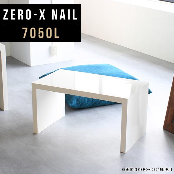 サイドテーブル ナイトテーブル ソファテーブル ローテーブル 幅70cm 奥行50cm 高さ42cm ZERO-X 7050L nail 和室 高級感 和風カフェ 新生活 オーダー おしゃれ インテリア 家具 モデルルーム テレビ台 アパレル 多目的ラック
