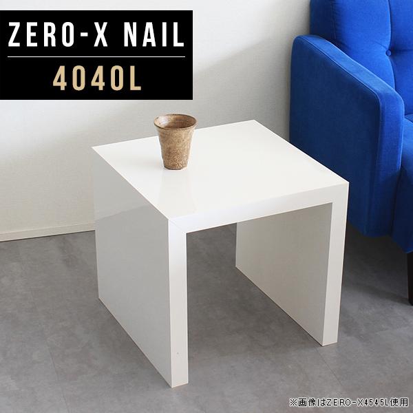 ローテーブル 正方形 座卓 センターテーブル リビングテーブル ローデスク PCデスク ラック コーヒーテーブル ディスプレイ コの字 鏡面 リビング 食卓 ワンルーム 北欧 おしゃれ サイドテーブル ソファーテーブル コンパクト オフィス 国産 白 ホワイト Zero-X 4040L nail