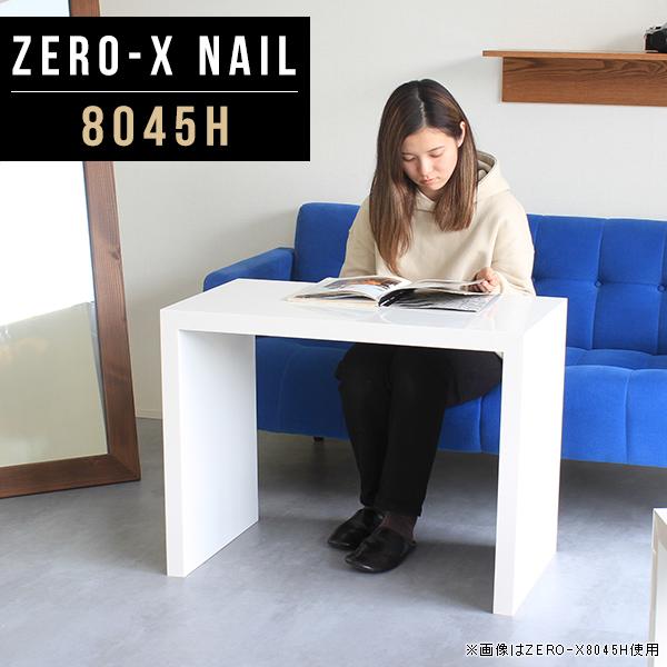 カフェテーブル 高さ60cm 白 ホワイト オフィス リビングテーブル 小さい カフェ風 テーブル コンパクト ソファサイドテーブル 80 おしゃれ 長方形 オーダーテーブル センターテーブル 小さめ 高級感 サイドテーブル 鏡面 幅80cm 奥行45cm 高さ60cm ZERO-X 8045H nail