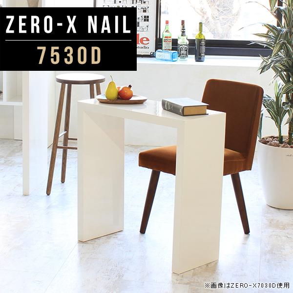 食卓テーブル テーブル 奥行30cm 白 ダイニングテーブル ホワイト スリムデスク ダイニング 一人暮らし キッチンラック 鏡面 小さめ おしゃれ ソファテーブル 高め 北欧 スリム リビング キッチン 収納 コの字 オシャレ オーダーメイド 幅75cm 高さ72cm ZERO-X 7530D nail