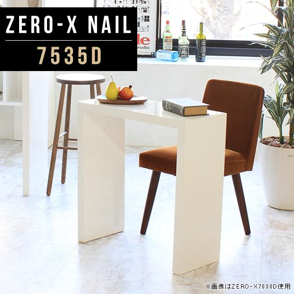 カフェテーブル 鏡面 ミニテーブル 省スペース 白 コの字テーブル ハイテーブル パソコンデスク ダイニングテーブル リビングテーブル ホワイト 食卓机 幅75cm 机 リビングテーブル オフィスデスク ワンルーム 作業台 1人 一人掛けテーブル ノートPCデスク Zero-X 7535D nail