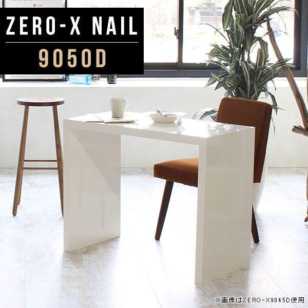 カフェテーブル カフェ風 ダイニングテーブル テーブル 鏡面 白 ホワイト 食卓テーブル おしゃれ コーヒーテーブル リビングダイニングテーブル 高め 北欧 シンプル ラック 棚 ダイニング 2人 コの字 デスク 机 食卓 リビング 作業台 日本製 幅90cm 奥行50cm 高さ72cm 9050D