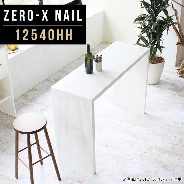パソコンテーブル 鏡面 パソコンデスク 2人 おしゃれ ホワイト 白 キッチン スリム バーテーブル 机 デスク 幅125cm カウンター テーブル 高さ90cm ハイテーブル ハイタイプ 奥行40cm コの字 ハイデスク スタンディングデスク シンプル 家具 スタンディングテーブル 12540HH