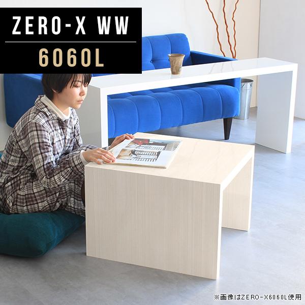 座卓 センターテーブル テーブル コーヒーテーブル メラミン 幅60cm 奥行60cm 高さ42cm ZERO-X 6060L WW 民泊 ダイニングルーム 食卓机 インテリア 家具 モデルルーム 商談 リビング 展示台 リビングボード 1段