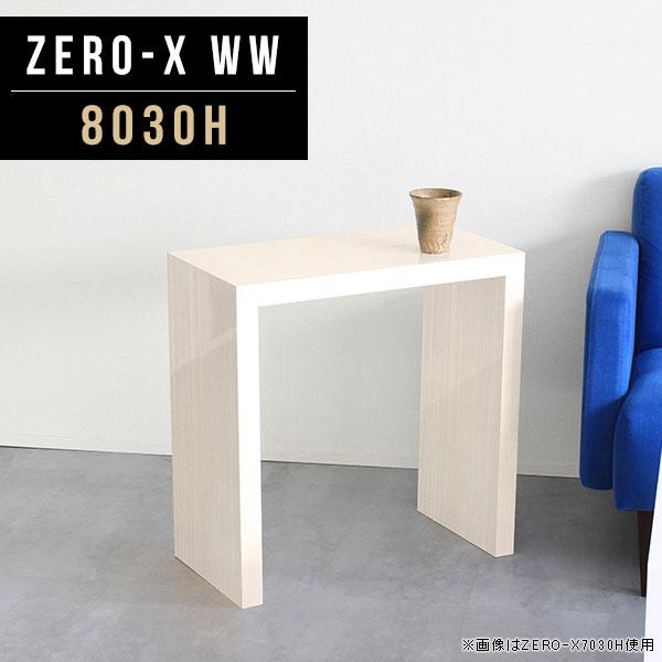 オフィスデスク 白 パソコンデスク 鏡面 おしゃれ PCデスク 書斎デスク 机 ワークデスク 作業台 シンプルデスク ソファーテーブル リビング ダイニングテーブル ワンルーム つくえ ハイタイプ 書斎机 学習机 学習デスク コの字 日本製 サイズオーダー可能 Zero-X 8030H WW