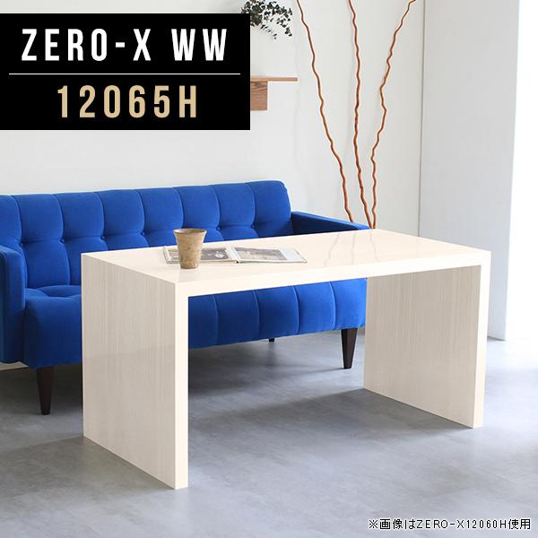 サイドテーブル テーブル ナイトテーブル 北欧 コーヒーテーブル おしゃれ カフェテーブル ダイニング デスク 別注可 サロン ソファーに合う オフィス メラミン 机 リビングテーブル コの字 マルチテーブル カフェ風 つくえ 高さ60cm インテリア 家具 カフェ シンプル 12065H