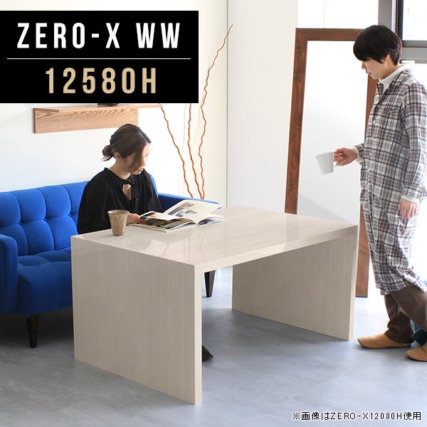 カフェテーブル テーブル 鏡面 高さ60cm コの字 カフェ シンプル コーヒーテーブル ソファーテーブル ホワイト 白 作業机 リビングテーブル 一人暮らし ナチュラル ティーテーブル 北欧 応接 ダイニング リビング デスク 机 パソコンデスク 日本製 幅125cm 奥行80cm 12580H