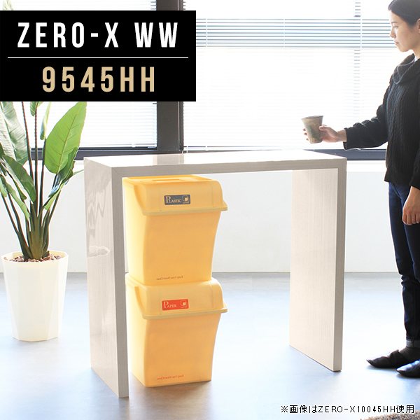 パソコンデスク 省スペース スリム ハイタイプ スタンディングデスク パソコン 事務デスク オフィスデスク スタンディングテーブル ハイテーブル 事務机 机 白 平机 ホワイト サイズオーダー オーダーテーブル 鏡面 オフィステーブル 日本製 幅95cm 奥行45cm 高さ90cm 9545HH