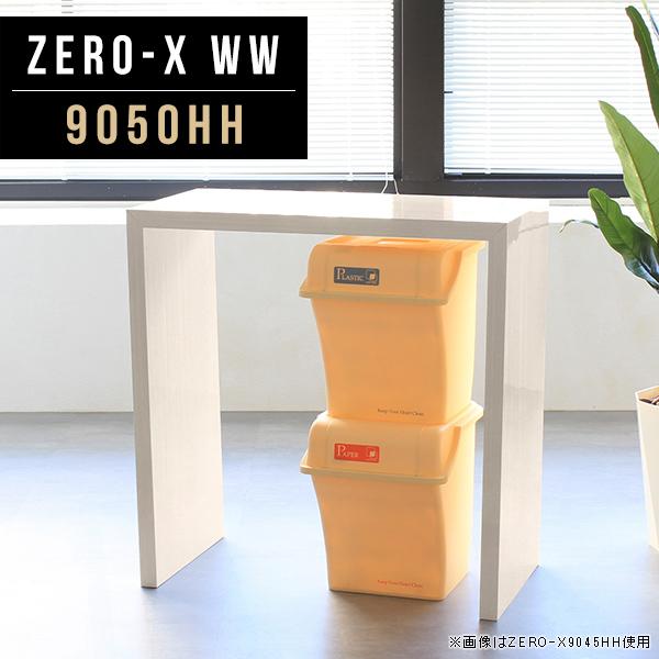 サイドテーブル サイドラック デスクサイドラック ナイトテーブル デスク テーブル 白 ホワイト 鏡面 棚 収納 ハイタイプ ハイデスク おしゃれ 北欧 ラック フリーテーブル フリーボード 作業テーブル 作業デスク 日本製 幅90cm 奥行50cm 高さ90cm ZERO-X 9050HH WW