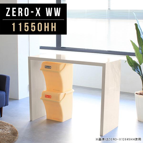 ダイニングテーブル カウンターテーブル 幅115cm 作業台 キッチン 2人掛け 鏡面テーブル バーカウンター オフィス 受付テーブル 食卓机 おしゃれ 北欧 机 カウンターダイニング パソコンデスク スタンディングデスク 奥行50cm ハイテーブル ZERO-X 11550HH WW
