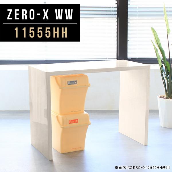 パソコンデスク ハイタイプ スタンディングデスク 白 パソコン 机 ホワイト 鏡面 スタンディングテーブル フリーテーブル オフィスデスク ミーティングテーブル オフィステーブル 事務デスク ハイテーブル 事務机 平机 会議デスク 日本製 幅115cm 奥行55cm 高さ90cm 11555HH