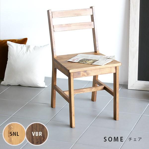 椅子 ダイニングチェア 無垢 アンティーク アンティーク調 デスクチェア 無垢材 完成品 食卓椅子 ダイニング チェアー ナチュラル チェア おしゃれ 木製 北欧 インテリア 一人暮らし 家具 リビング モダン 木 木目 パイン材 コンパクト 新生活 SOME