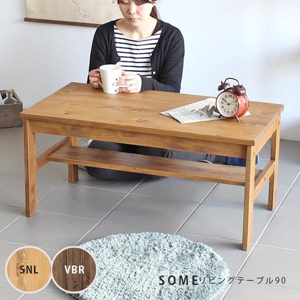 リビングテーブル 無垢材 長方形 センターテーブル 収納 机 食卓 座卓 棚 アンティーク 一人暮らし ローテーブル パソコン テーブル 無垢 北欧 木製 棚付き ダイニングテーブル ナチュラル 木 木目 パイン材 コンパクト SOME リビングテーブル90