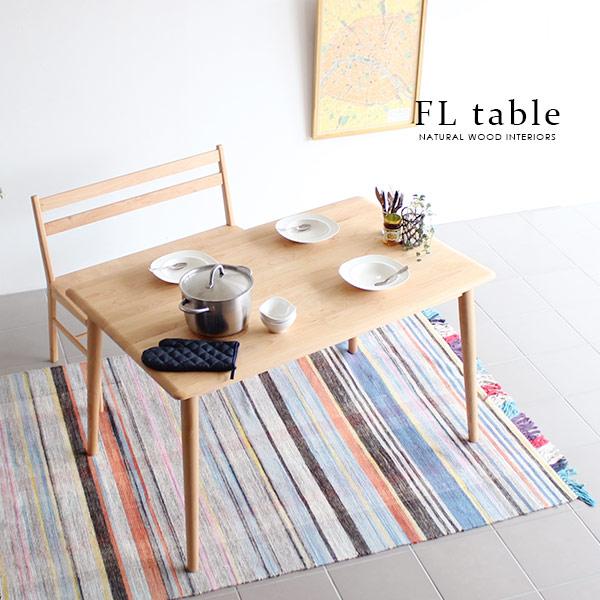 ダイニングテーブル 無垢 四人用 テーブル 二人用 カフェ風 食卓テーブル おしゃれ 北欧 木製 コンパクト 机 リビング シンプル 天然木 無垢材 カントリー ダイニング 一人暮らし 家具 ナチュラル インテリア 新生活 FLテーブル