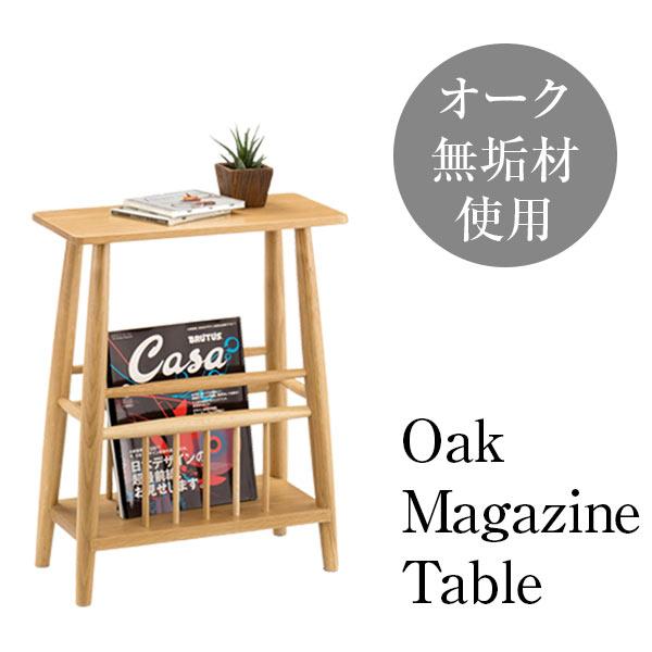 マガジンラック サイドテーブル ミニテーブル 木製 小さい カフェ テーブル ローテーブル 小さめ 北欧 ミニ スリム 収納 雑誌ラック 小さいテーブル おしゃれ 完成品 雑誌 マガジンテーブル スタンド ブックスタンド ベッドサイド 本立て 無垢 シンプル リビング家具