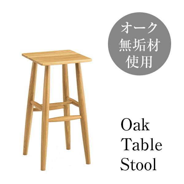 ハイスツール 木製 スツール 椅子 四角 木製椅子 腰掛 キッチンチェア 背もたれなし カフェ風 北欧 おしゃれ カウンターキッチン ダイニング 無垢材 イス いす 完成品 高さ56cm ダイニングチェア ナチュラル ウッドスツール リビング インテリア 家具 ハイタイプ