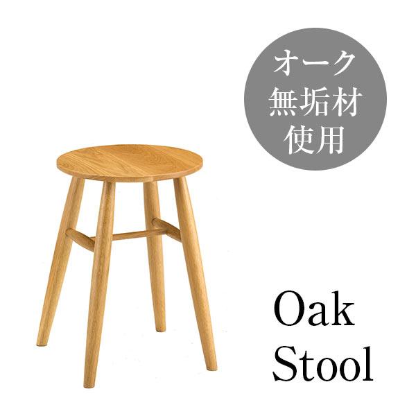 スツール 木製 丸椅子 背もたれなし 椅子 ダイニング キッチンチェア スツール カウンターキッチン おしゃれ 北欧 木製椅子 腰掛 丸 イス 無垢材 いす 完成品 高さ44cm リビングチェア ダイニングチェア イス ナチュラル ウッドスツール リビング インテリア 家具
