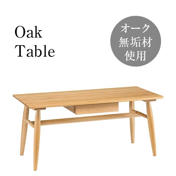 センターテーブル 無垢 天然木 リビングテーブル 収納 無垢材 ローテーブル 北欧 オーク 引き出し 木製 長方形 ソファーテーブル 木 北欧家具 一人暮らし テーブル 収納付き ナチュラル カントリー ミッドセンチュリー