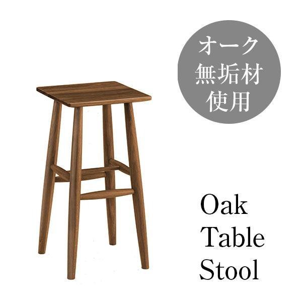 ハイスツール 木製 スツール 椅子 北欧 ダイニング キッチンチェア 腰掛 背もたれなし おしゃれ カフェ風 木製椅子 1人用 無垢材 イス いす 完成品 リビングチェア ダイニングチェア イス ナチュラル ウッドスツール リビング インテリア 家具 ハイタイプ