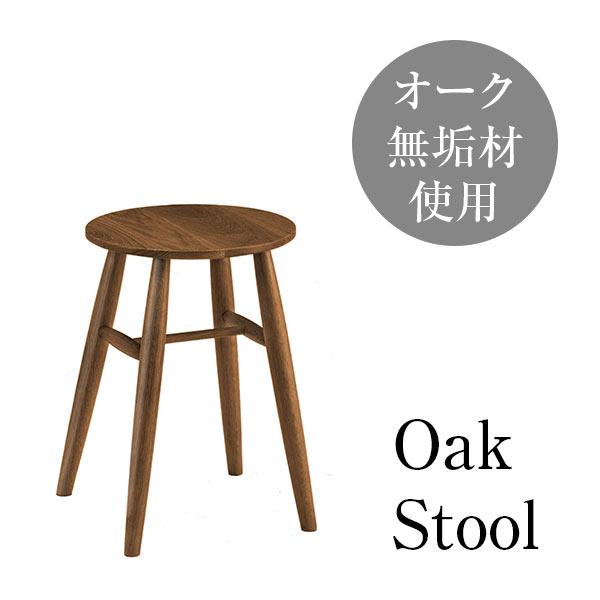 ハイスツール 木製 丸椅子 椅子 北欧 丸 キッチンチェア スツール 背もたれなし 木製椅子 おしゃれ ダイニング 腰掛 イス 無垢材 いす 完成品 高さ44cm リビングチェア ダイニングチェア イス ナチュラル ウッドスツール リビング インテリア 家具