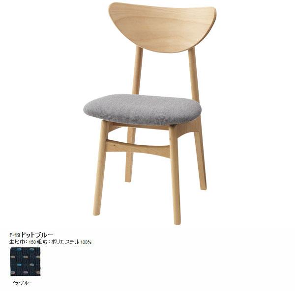 ダイニングチェア 木製 無垢 チェアー 木 いす チェア 食事 ダイニング 食卓椅子 木製イス デスクチェアー 椅子 低め イス リビングチェア デスクチェア おしゃれ カフェチェアー 北欧 食卓 SWITCH スイッチ 日本製 Karl F-19ドットブルー