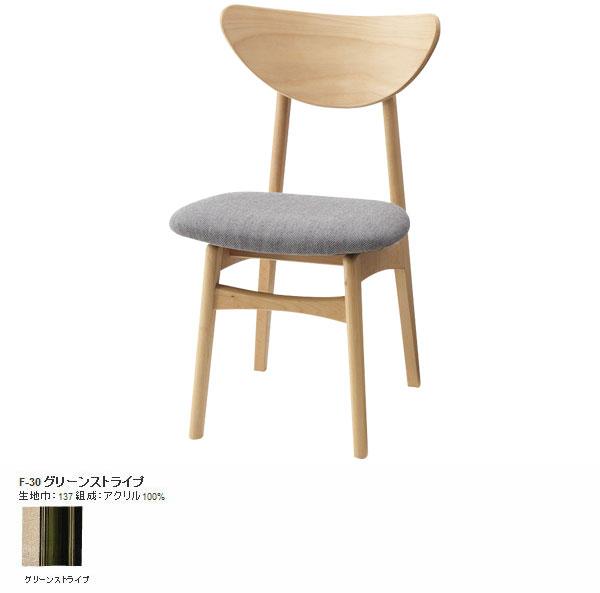 食卓椅子 ダイニングチェア 無垢 木製イス 木製 木 ダイニング 食事 ダイニング チェア デスクチェア 食卓 椅子 椅子 リビングチェア おしゃれ カフェチェアー デスクチェアー 北欧 チェアー 低め いす イス SWITCH Karl F-30グリーンストライプ