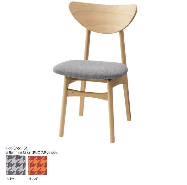 食卓椅子 チェアー ダイニングチェア 無垢 木製 木製イス 木 チェアー 食事 ダイニング リビングチェア 北欧 椅子 ダイニング 椅子 デスクチェア おしゃれ カフェチェアー デスクチェアー 食卓 チェア 低め いす イス SWITCH 日本製 Karl F-33ツゥース