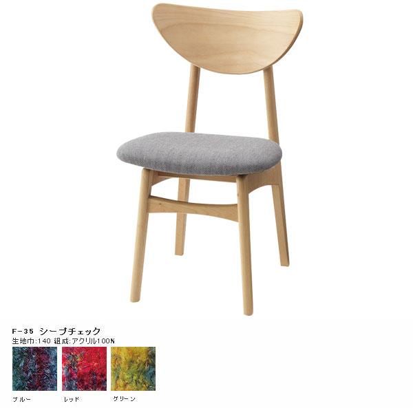 食卓椅子 低め ダイニングチェア 無垢 ダイニング コンパクト 椅子 低め 木製 ダイニングチェアー デスクチェア おしゃれ チェアー 木製イス 木 リビングチェア カフェチェアー デスクチェアー 北欧 食卓 チェア いす イス SWITCH スイッチ Karl F-35シープチェック